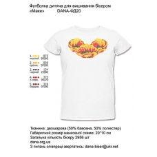 ДАНА-ФД-020 Детская футболка для вышивки