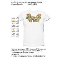 ДАНА-ФД-019 Детская футболка для вышивки