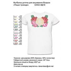 ДАНА-ФД-018  Детская футболка для вышивки
