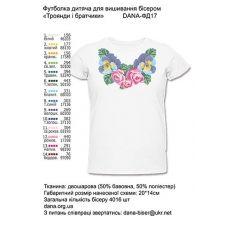 ДАНА-ФД-017  Детская футболка для вышивки