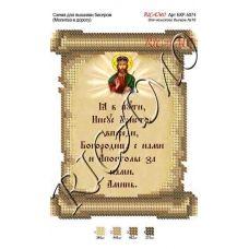 А5Р_140 Молитва в дорогу. Схема  для вышивки бисером. TM Virena