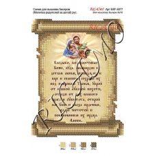 А5Р_139 Молитва за детей. Схема  для вышивки бисером. TM Virena
