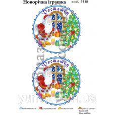 ЮМА-5118 Заготовка елочная игрушка (укр). Схема для вышивки бисером