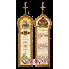 АВВ-002 Закладка. Молитва о помощи в учении. Набор для вышивки бисером Абрис Арт