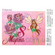 ЮМА-057 С 8 МАРТА. Схема для вышивки бисером