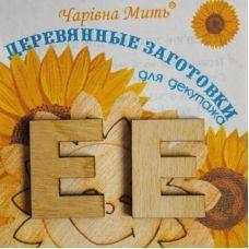 F-7009 Буквы Е. ТМ Чаривна Мить