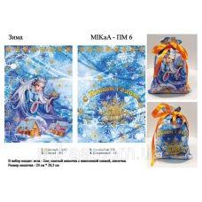МИКА-ПМ-06 Зима. Большой подарочный мешочек