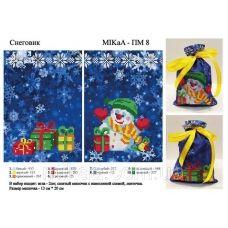 МИКА-ПМ-08 Снеговик Маленький подарочный мешочек