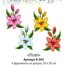 К-204 Лилии. Водорастворимый флизелин для вышивки Confetti