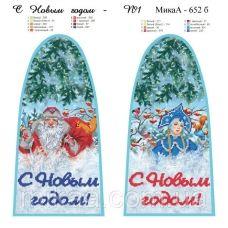 МИКА-0652Б (А3) Чехол на бутылку С Новым годом. Схема для вышивки бисером