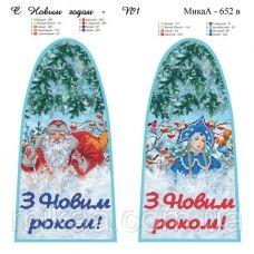 МИКА-0652В (А3) Чехол на бутылку С Новым годом (укр). Схема для вышивки бисером