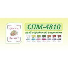 СПМ-4810 Пасхальная салфетка для вышивки бисером. ТМ Сяйво