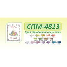 СПМ-4813 Пасхальная салфетка для вышивки бисером. ТМ Сяйво