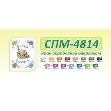 СПМ-4814 Пасхальная салфетка для вышивки бисером. ТМ Сяйво
