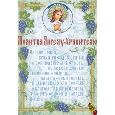 ИК2-0312 Молитва Ангелу Хранителю. Схема для вышивки бисером Феникс