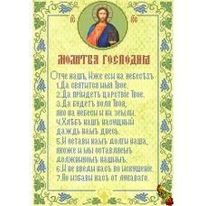 ИК2-0309 Молитва Господня. Схема для вышивки бисером Феникс