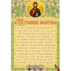 ИК2-0311 Утренняя молитва. Схема для вышивки бисером Феникс
