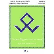 БА4-142 Топор Перуна. Схема для вышивки бисером ТМ Вышиванка