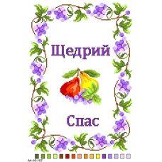 А4-16-107 Щедрый Спас (укр). Канва для вышивки бисером Вышиванка
