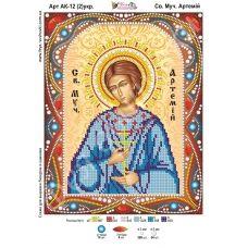 АК-012(2) Св. Артемий (укр). Схема для вышивки бисером и камнями Фея вышивки