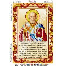 АВ-164 СВ. Николай Чудотворец с молитвой. Схема для вышивки бисером. ТМ Фея Вышивки