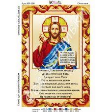 АВ-168 Иисус с молитвой. Схема для вышивки бисером. ТМ Фея Вышивки