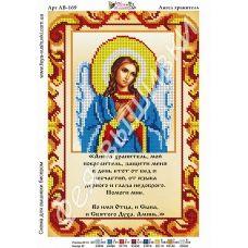 АВ-169 СВ. Ангел Хранитель с молитвой. Схема для вышивки бисером. ТМ Фея Вышивки
