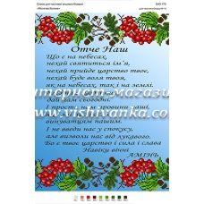 БА3-170 Молитва (укр). Схема для вышивки бисером ТМ Вышиванка