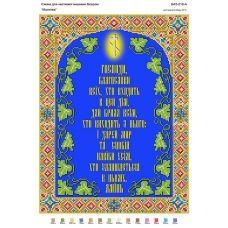 БА3-210 Молитва (укр). Схема для вышивки бисером ТМ Вышиванка