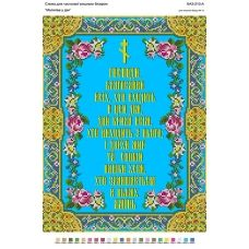 БА3-213 Молитва в дом (укр). Схема для вышивки бисером ТМ Вышиванка