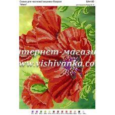 БА4-080 Маки. Схема для вышивки бисером ТМ Вышиванка