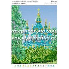 БА4-110 Андреевская церковь. Схема для вышивки бисером ТМ Вышиванка