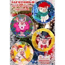 БА4-467 Новогодние игрушки. Схема для вышивки бисером ТМ Вышиванка