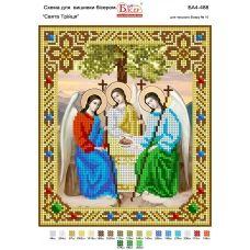 БА4-488 Святая Троица. Схема для вышивки бисером ТМ Вышиванка