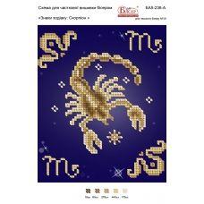 БА5-236 Скорпион. Схема для вышивки бисером ТМ Вышиванка