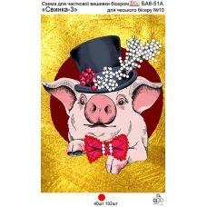 БА6-051 Свинка. Схема для вышивки бисером ТМ Вышиванка