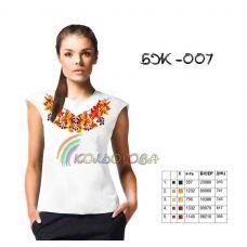 БЖ-007 КОЛЁРОВА. Заготовка сорочка для вышивки