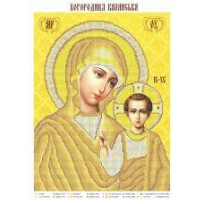 ЮМА-032 Богородица Казанская. Схема для вышивки бисером