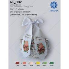 БК_002 Бант пасхальный (укр) пошитый для вышивки. ТМ Virena