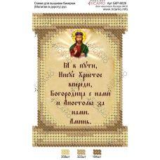 А6Р_008 БКР-6026 Молитва в дорогу (рус). Схема для вышивки TM Virena