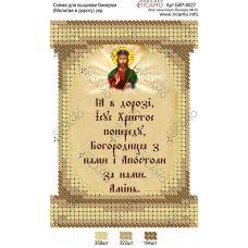 А6Р_009 БКР-6027 Молитва в дорогу (укр). Схема для вышивки TM Virena
