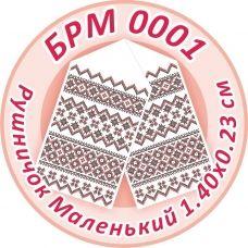 БРМ-0001 Маленький рушнык для вышивки. ТМ Сяйво