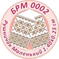 БРМ-0002 Маленький рушнык для вышивки. ТМ Сяйво