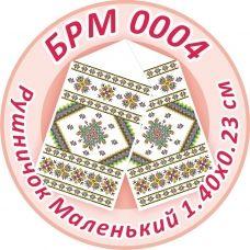 БРМ-0004 Маленький рушнык для вышивки. ТМ Сяйво