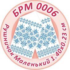 БРМ-0006 Маленький рушнык для вышивки. ТМ Сяйво