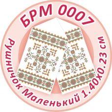 БРМ-0007 Маленький рушнык для вышивки. ТМ Сяйво
