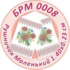 БРМ-0008 Маленький рушнык для вышивки. ТМ Сяйво