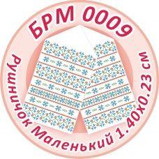 БРМ-0009 Маленький рушнык для вышивки. ТМ Сяйво