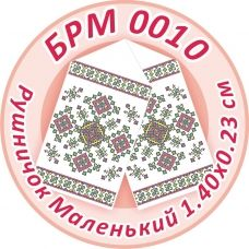 БРМ-0010 Маленький рушнык для вышивки. ТМ Сяйво