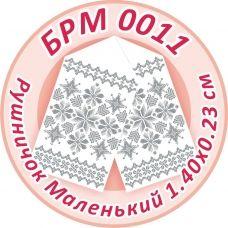 БРМ-0011 Маленький рушнык для вышивки. ТМ Сяйво